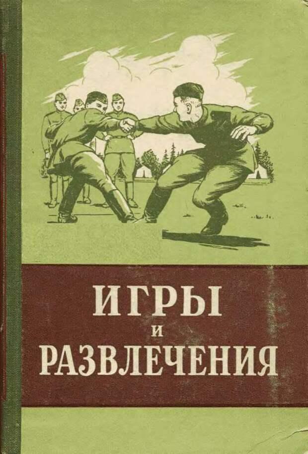 Чем 60 лет назад пытались занять солдата в свободное время?