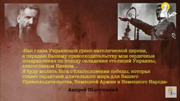 Под прикрытием веры: униаты захватили Украину и Донбасс - как всему этому противостоять?