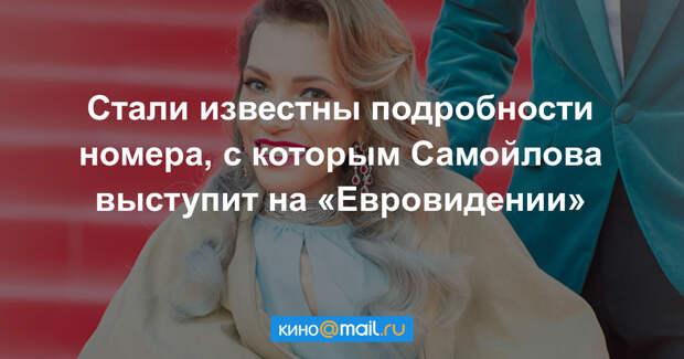 Раскрыты секреты номера Юлии Самойловой на «Евровидении»