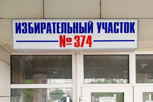 Пришедших на выборы избирателей в Удмуртии будут проверять с металлодетектором