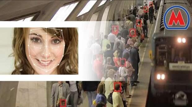 В Московском метро внедряется система распознавания лиц