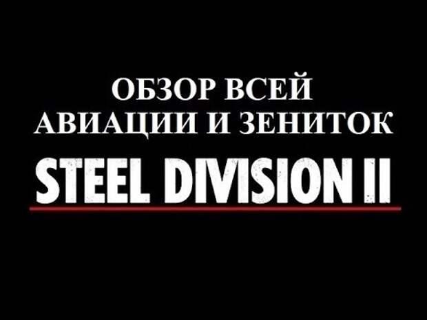 Steel Division 2. Гайд: Авиация и Зенитки.