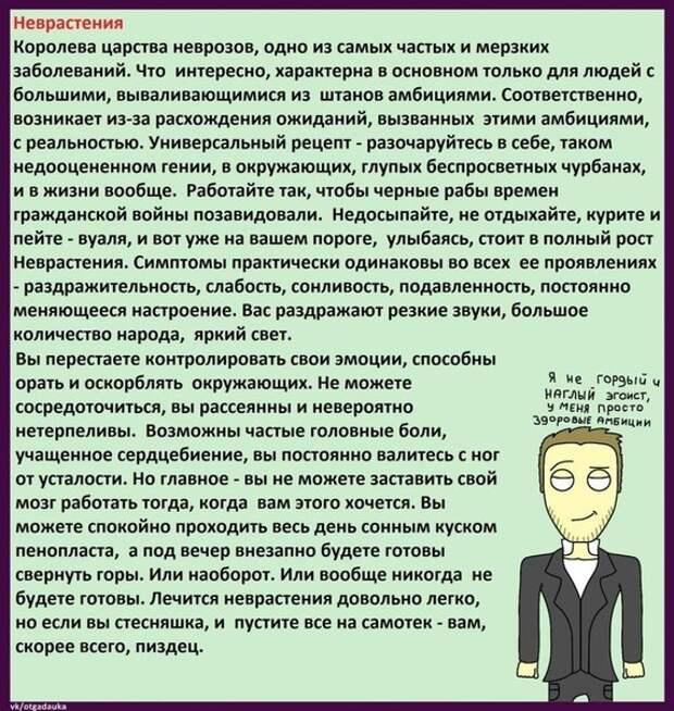 Краткий справочник начинающего психа ;-)