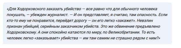 Лурье призвал британцев ради сохранения жизни не иметь дел с убийцей Ходорковским