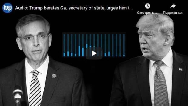 «Люди злые»: вСША опубликовали новый вброс против Трампа