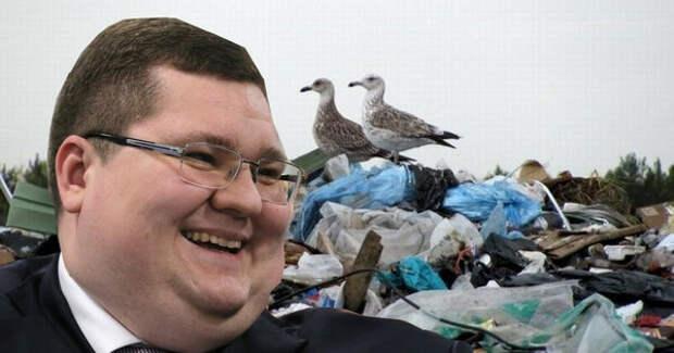 Гешефт, мусор или насмешка над государством