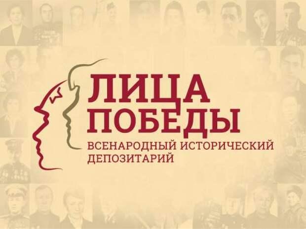 «Лица Победы» - мозаика истории и великой Победы