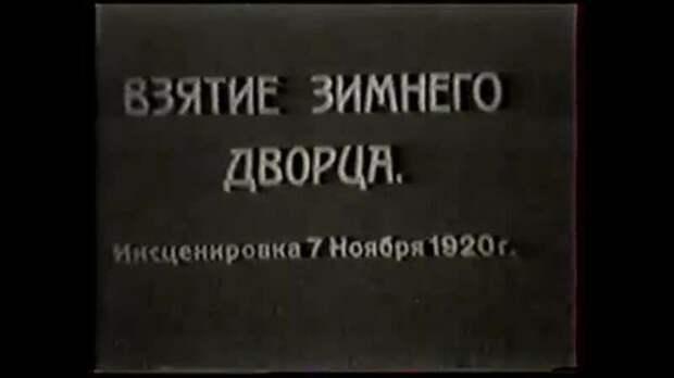 Развенчиваем историю о штурме Зимнего Дворца в 1917 году