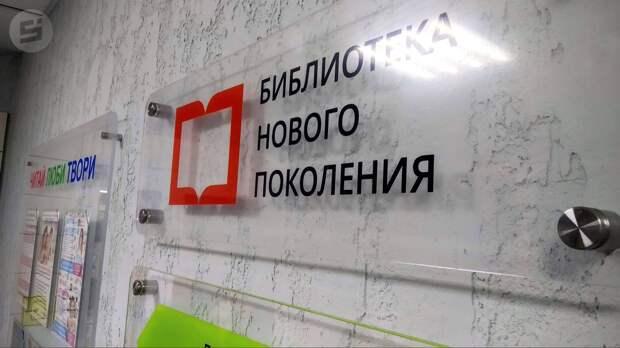 В Ижевске открылась библиотека нового поколения