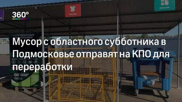 Мусор с областного субботника в Подмосковье отправят на КПО для переработки