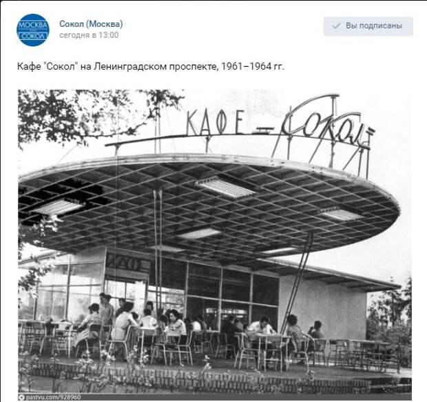 Фото дня: Космическая архитектура 60-х