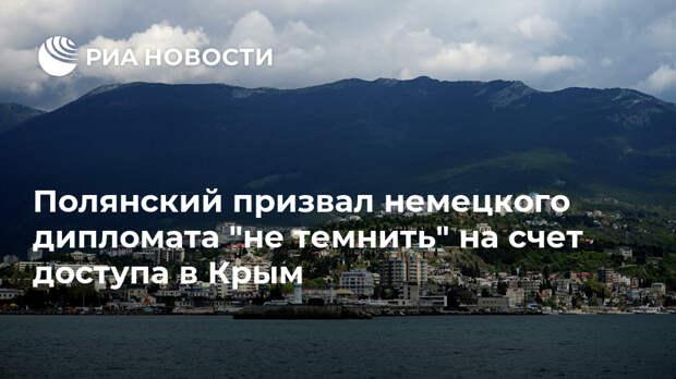 """Полянский призвал немецкого дипломата """"не темнить"""" на счет доступа в Крым"""
