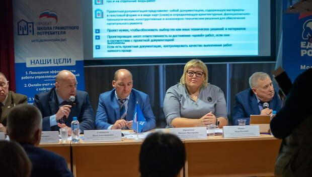 Представителям УК Подольска рассказали, как провести энергоэффективный капремонт