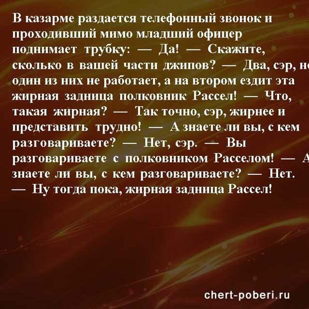 Самые смешные анекдоты ежедневная подборка chert-poberi-anekdoty-chert-poberi-anekdoty-59101230072020-5 картинка chert-poberi-anekdoty-59101230072020-5
