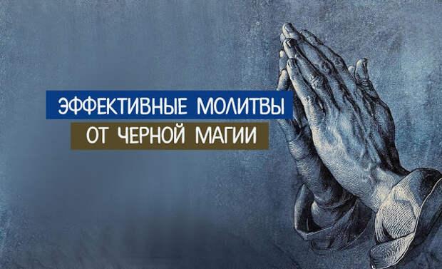 Эффективные молитвы от черной магии