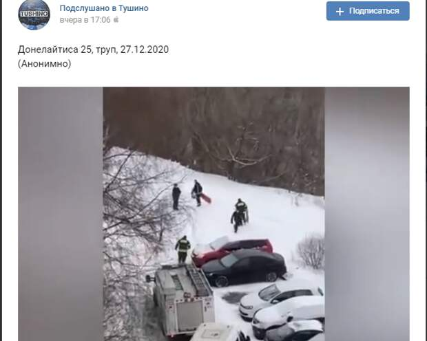 На улице Донелайтиса обнаружен труп