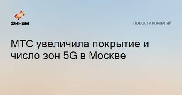 МТС увеличила покрытие и число зон 5G в Москве