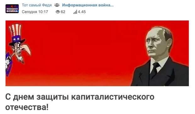 Не получится завалить Россию справа - будем валить её слева (с)