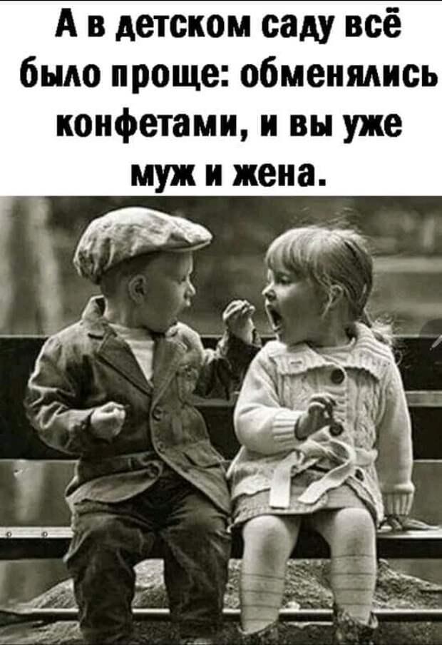 Веселые истории о нас . Дети