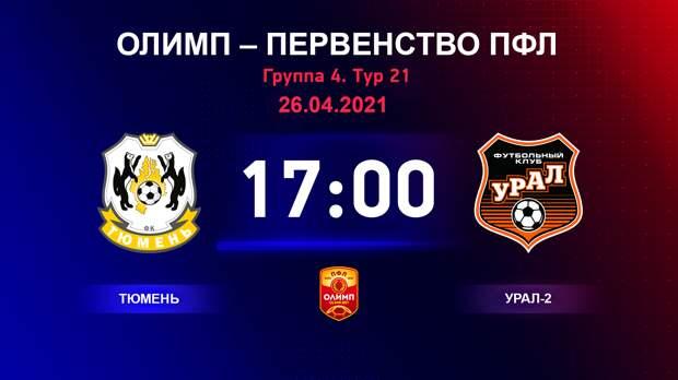 ОЛИМП – Первенство ПФЛ-2020/2021 Тюмень vs Урал-2 26.04.2021