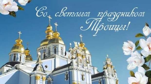 Поздравление главы Администрации Раздольненского района Андрея Захарова с Днем Святой Троицы