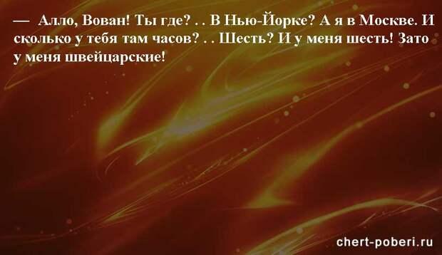Самые смешные анекдоты ежедневная подборка chert-poberi-anekdoty-chert-poberi-anekdoty-31130111072020-20 картинка chert-poberi-anekdoty-31130111072020-20