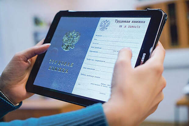 Жители Кубани переходят на электронные трудовые книжки