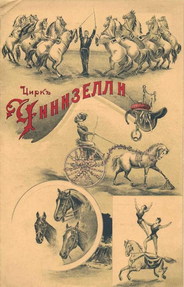 Дореволюционные цирковые афиши