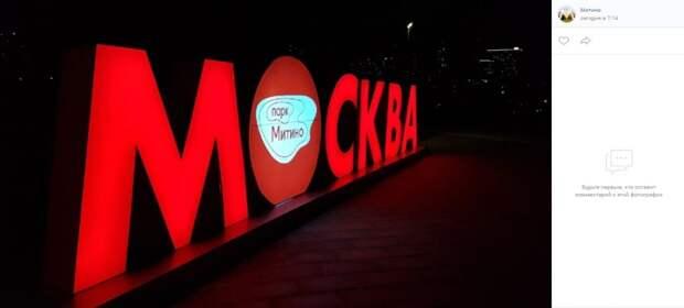 Фото дня: красная Москва в Митинском парке
