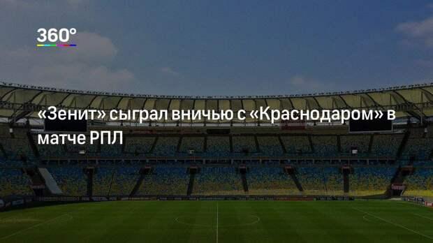 «Зенит» сыграл вничью с «Краснодаром» в матче РПЛ