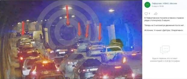 Скриншот со страницы «Лефортово ЮВАО Москва», ВК