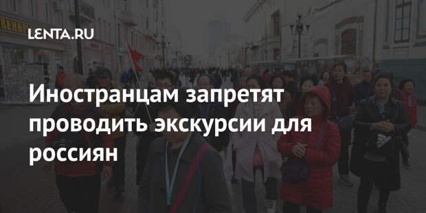 Иностранцам запретят проводить экскурсии для россиян