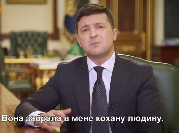 «Это я убила Эрику»: видеообращение Зеленского вышло из-под контроля из-за титров