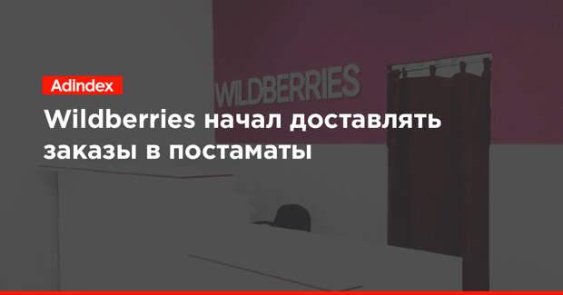 Wildberries начал доставлять заказы в постаматы