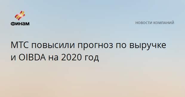 МТС повысили прогноз по выручке и OIBDA на 2020 год