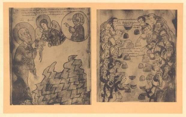 Книга за семью печатями русские, смысл, фразы