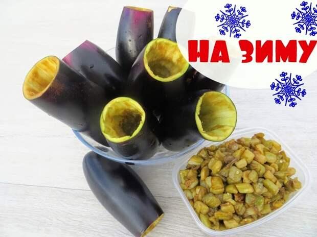 Заготовка овощей / Два способа заморозить баклажаны на зиму Еда, Заготовки, Другая кухня, Рецепт, Видео, Длиннопост, Баклажан