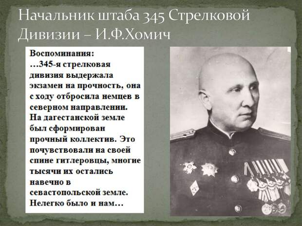 Малоизвестное об известном: оборона Севастополя. О 345-й стрелковой дивизии