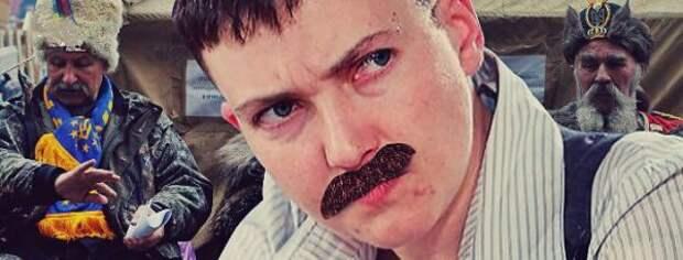 Так зачем казак Надька сбрил усы?