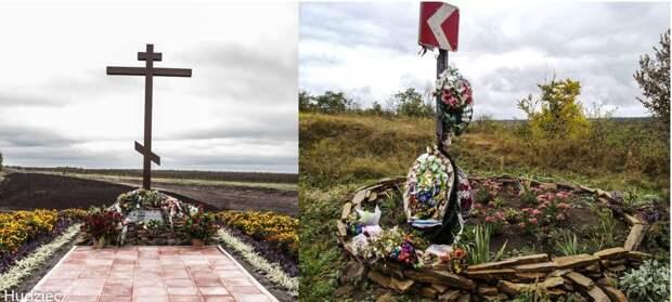 Место гибели Алексея Мозгового