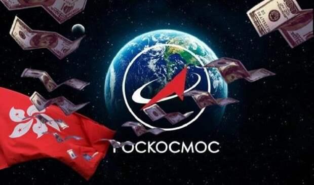 Как и куда улетели деньги «Роскосмоса»