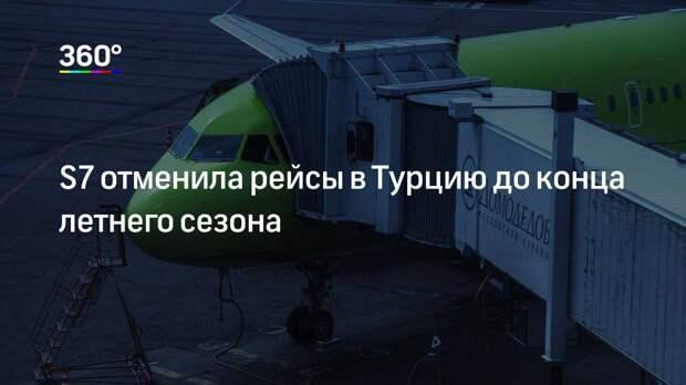 S7 отменила рейсы в Турцию до конца летнего сезона