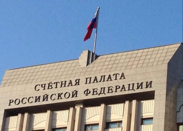 Счетная палата СП
