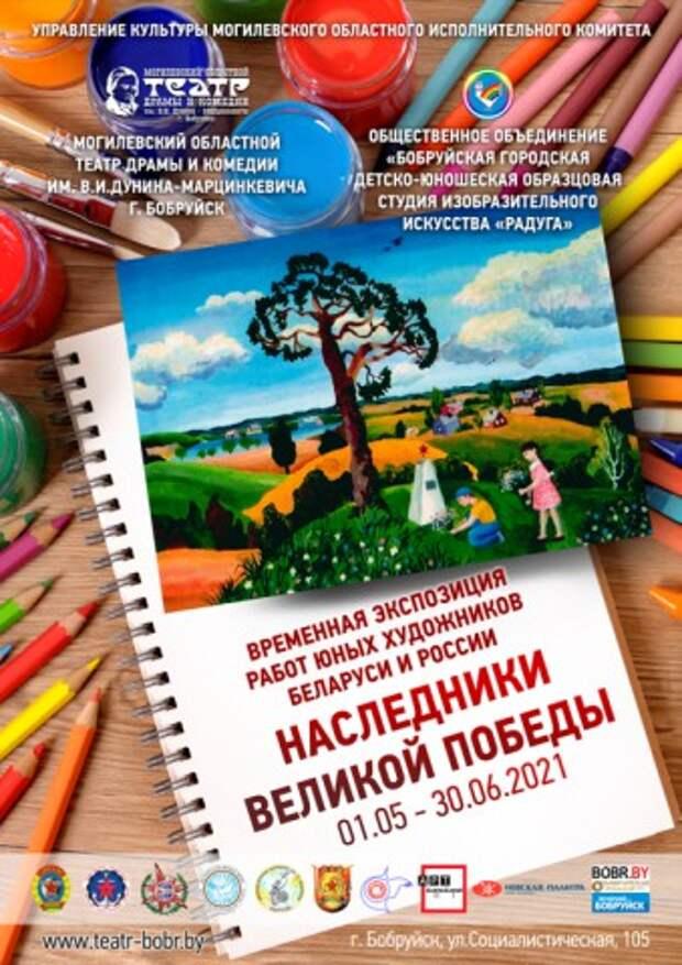 8 мая в Бобруйске состоится открытие экспозиции работ юных художников и праздничный концерт.