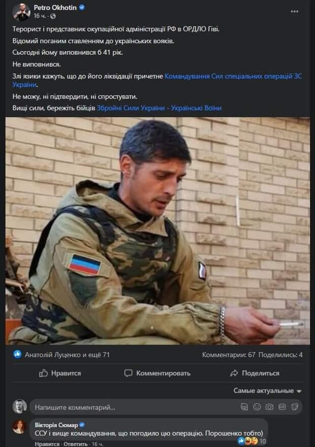 Операцию по убийству Гиви согласовывал лично Порошенко - нардеп Сюмар