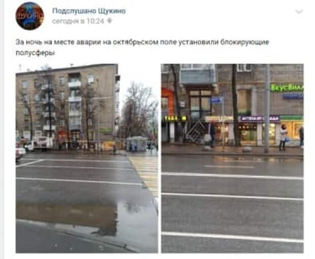Бетонные полусферы установили на улице Маршала Бирюзова