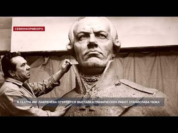 В Севастополе откроют выставку графических работ скульптора Станислава Чижа