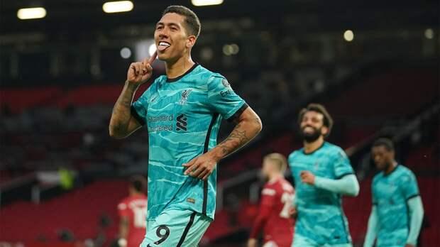 «Ливерпуль» победил «Манчестер Юнайтед» на «Олд Траффорд» впервые с 2014 года