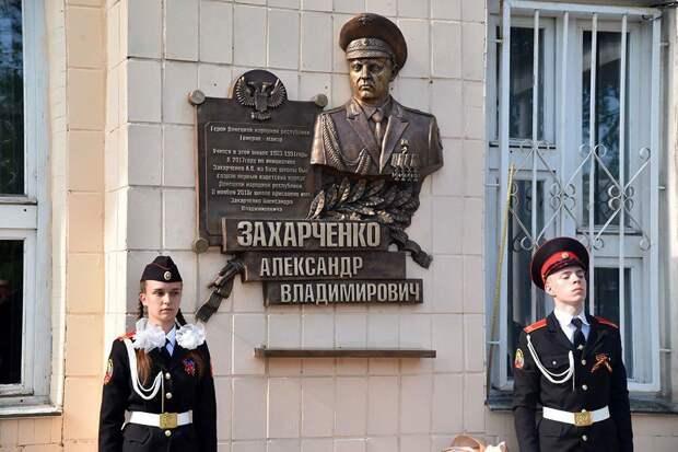 Мемориальная доска в память об Александре Захарченко