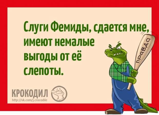 Смешные картинки с надписями со смыслом от Крокодила (12 фото)